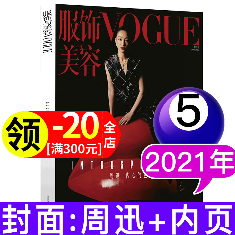 [Billie eilish cover] including Zhou Zhennans / Meng Meiqis inner page vogue clothing and Beauty Magazine June 2020 / issue of fashion womens clothing matching beauty skill journal [single]