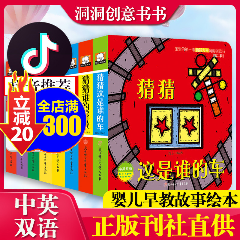 8 volumes of Chinese English bilingual guess who I am wonderful cave Book 0-3 years old funny hole Book guess whose butt and guess who is moving