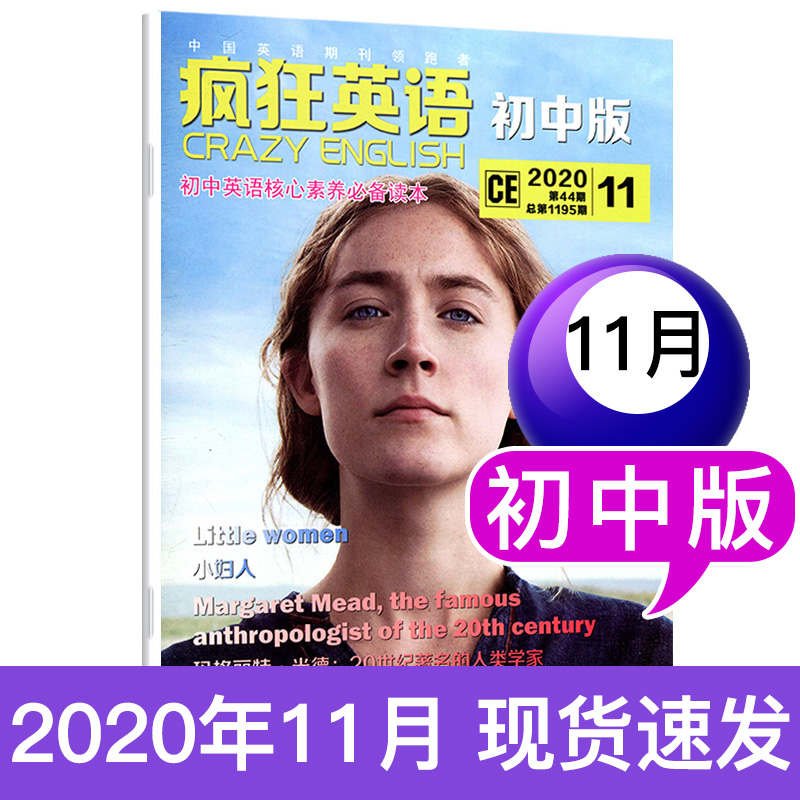Crazy English magazine junior high school edition October 2020 non subscription bound Chinese English bilingual extracurricular books for junior high school students