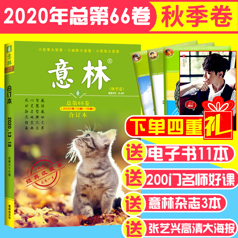 [2 for free] Yilin book, spring 2020, volume 64, literature abstracts, teaching aids, full score composition materials for junior high school entrance examination, Yilin magazine, 2018 non subscription junior high school students extracurricular reading journals