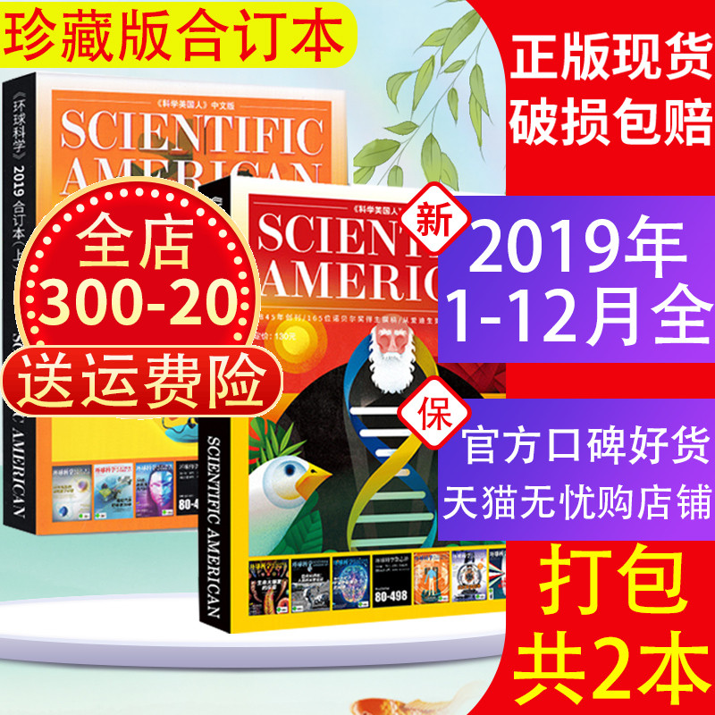 Global science journal 2019 bound edition from January to December the Chinese version of science American popular science journal is a science encyclopedia book for popularizing scientific knowledge and cultivating national scientific spirit