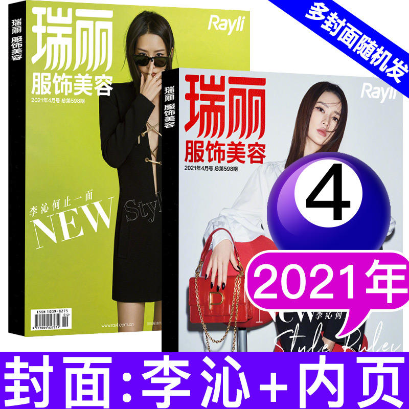 [cover Wang Ziwen, multi cover random issue] Ruili clothing and beauty magazine