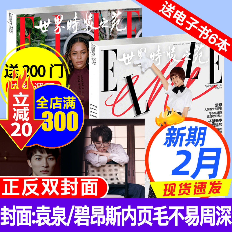 Genuine stock! Zhoushen / maoyinei page! Elle world fashion garden Magazine February 2020 Yuan Quan / Beyonce positive and negative double cover womens fashion clothing matching journal [single edition]