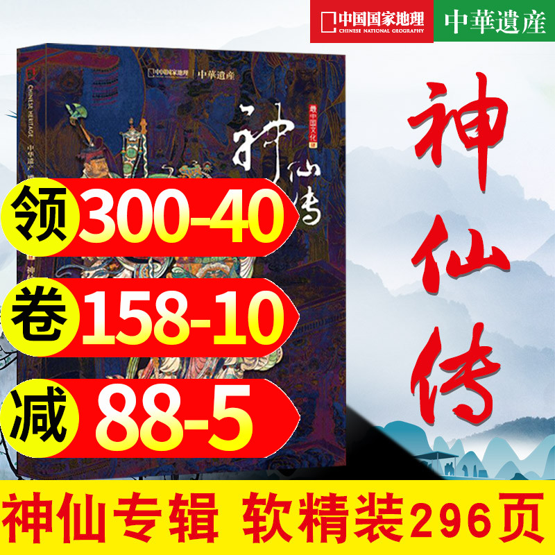 [genuine spot] China Heritage magazines supplementary issue of immortal biography album soft and hardcover 296 pages, Chinese immortal culture, the whole world of immortals are all made up books of China National Geographic journal [single]