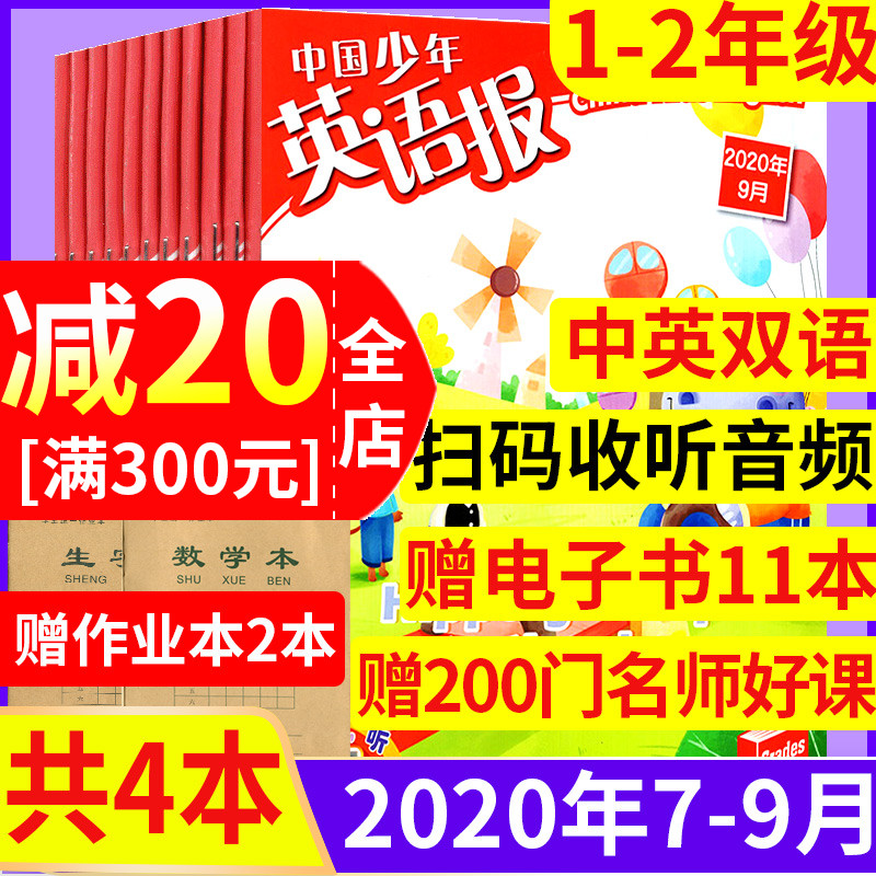 [2 copies of homework books, 4 copies in total] China Youth English daily magazine will pack the first to second grade students to read bilingual Chinese and English words and English pronunciation teaching auxiliary books for primary school students in June / july.2020