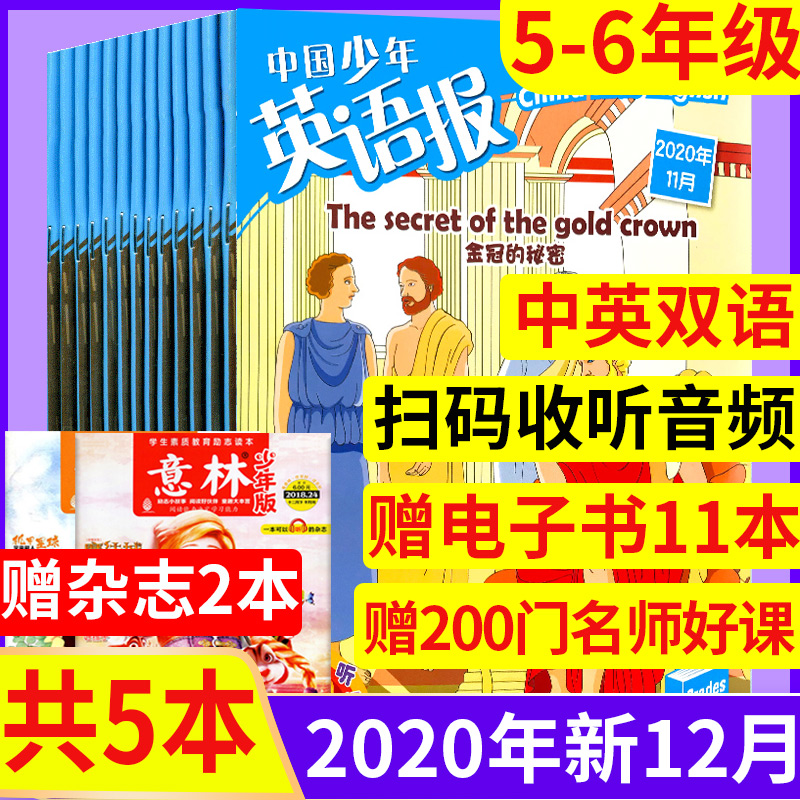 [2 books, 5 in total] China Youth English newspaper magazine will be packed in March / October / November 2020, suitable for primary school students to read bilingual English writing guidance magazine for Grade 5-6