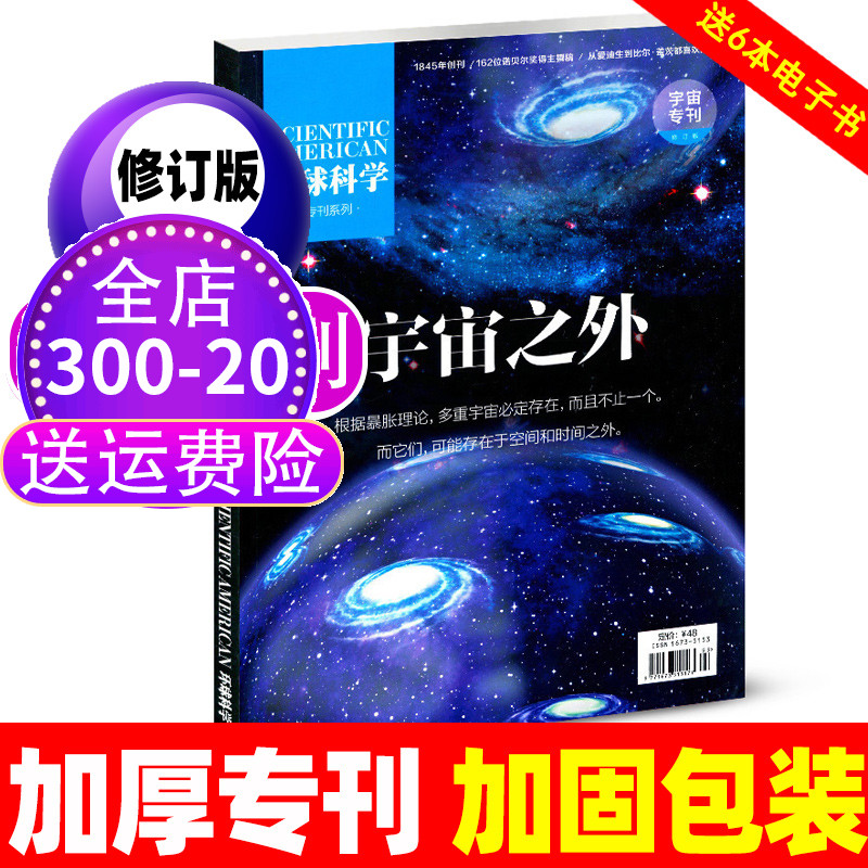 [in stock] cosmology special issue of global science journal revised edition of science American Chinese Popular Science Journal