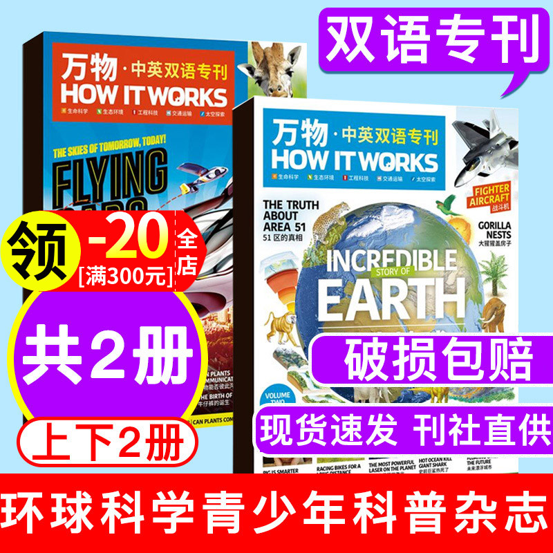 [in stock] two volumes of bilingual special issue magazine of all things in 2019 two volumes of bilingual special issue in Chinese and English