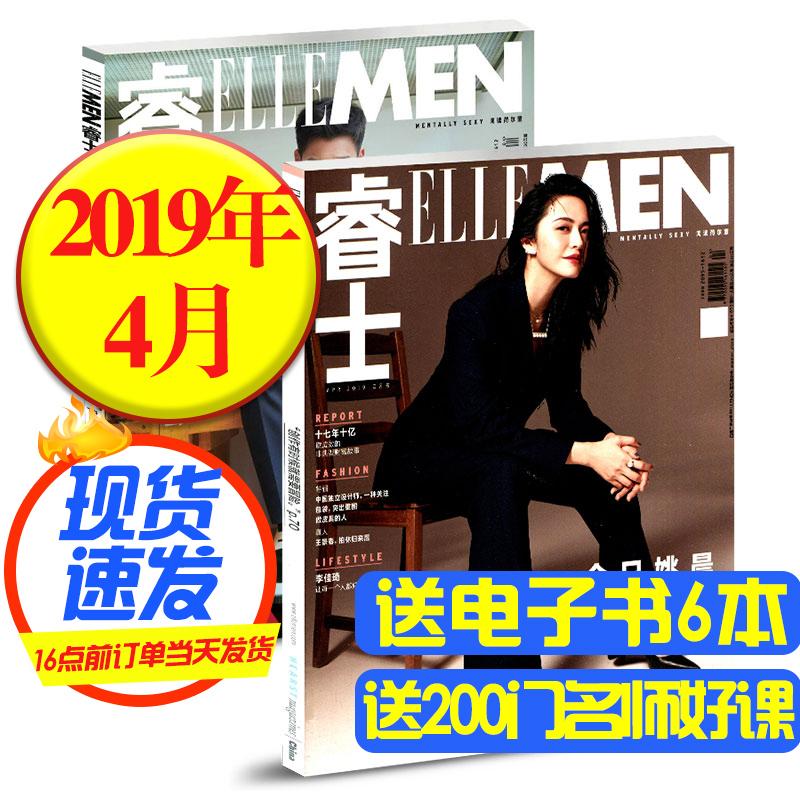 [cover: Peng Yuyan, Yao Chen] ellemen Ruishi magazine, April 2019, double cover, random issue of elite mens lifestyle, new era mens books, fashion magazines [single]