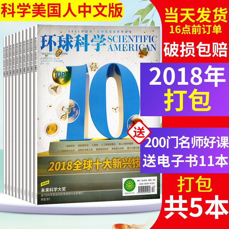 [5 packages] global science journal June 9 / 10 / 11 / December 2018 science American Chinese edition popular science journal Science Encyclopedia books on popularizing scientific knowledge and cultivating national scientific spirit