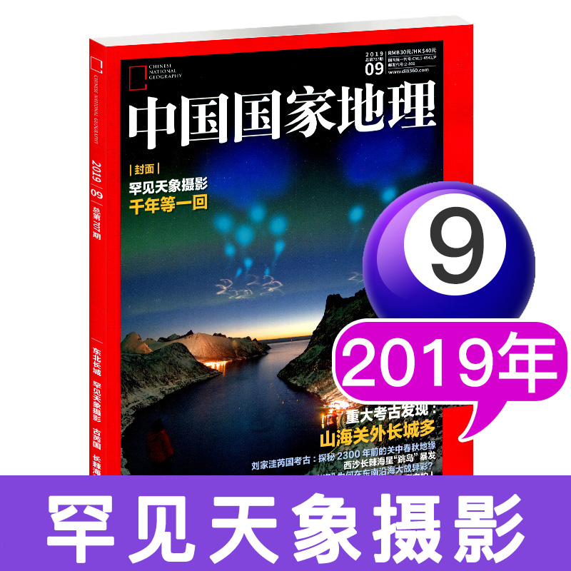 [spot] National Geographic magazine of China in September 2019 rare astronomical photography, millennium and other major archaeological discoveries: Encyclopedia of natural science, archaeology, history, geography and tourism of great wall beyond Shanhai Pass
