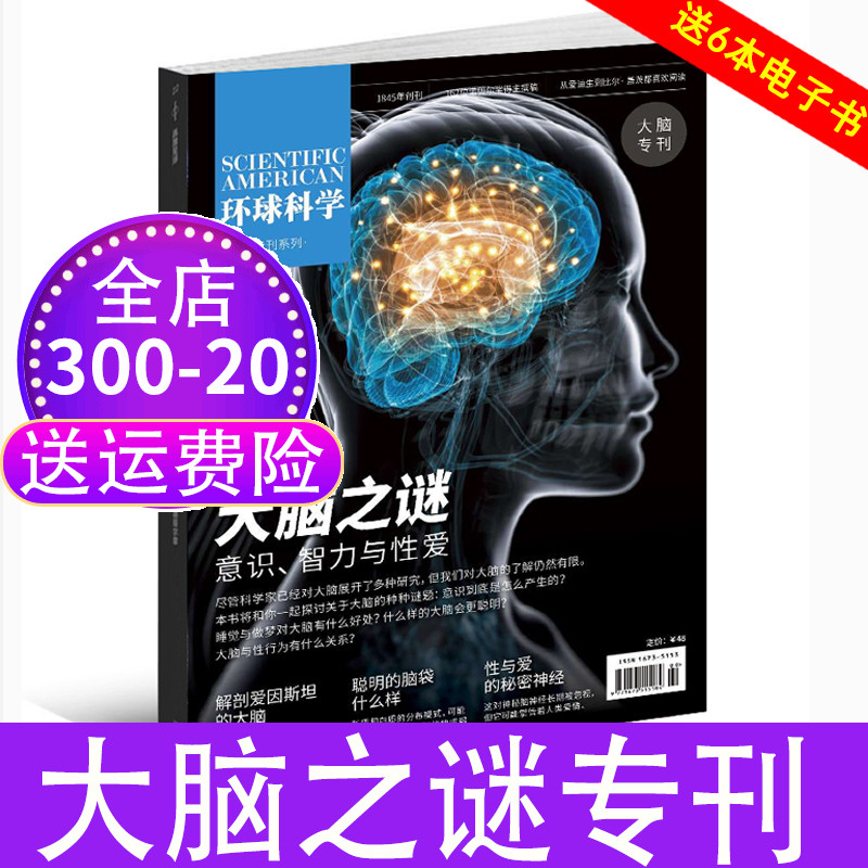 [off the shelf] global science journal Brain Mystery Science American Chinese edition science journal natural science books books science books