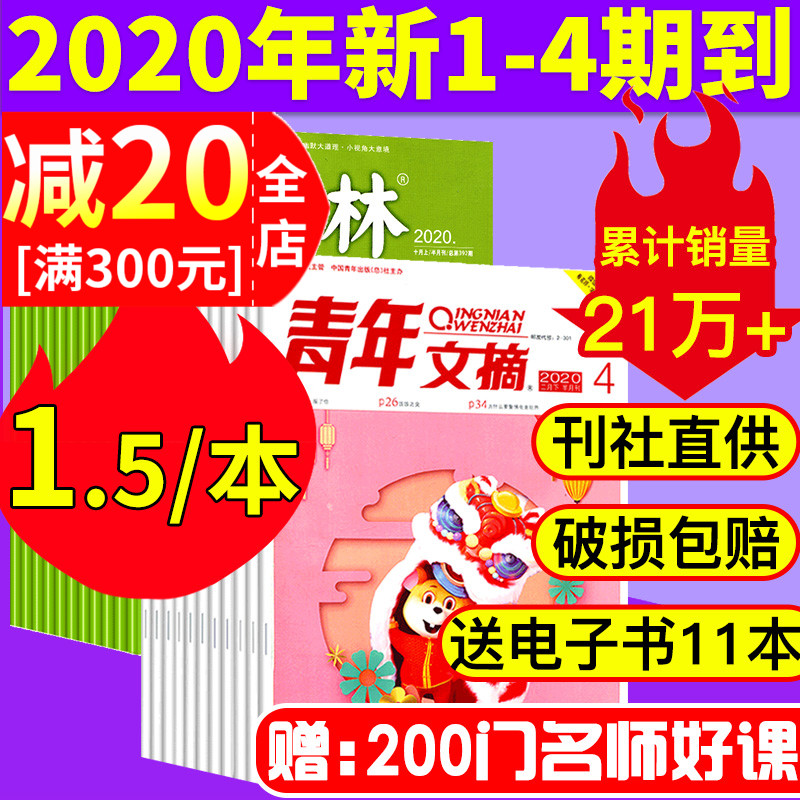 [0.99 yuan / book, 15 in total] Youth Digest magazine, 1-4 issues in 2020 + 12 / 18-24 issues in 2019 + Color Edition, 3 non subscription books, Yilin readers, junior and senior high school students composition materials, campus journals
