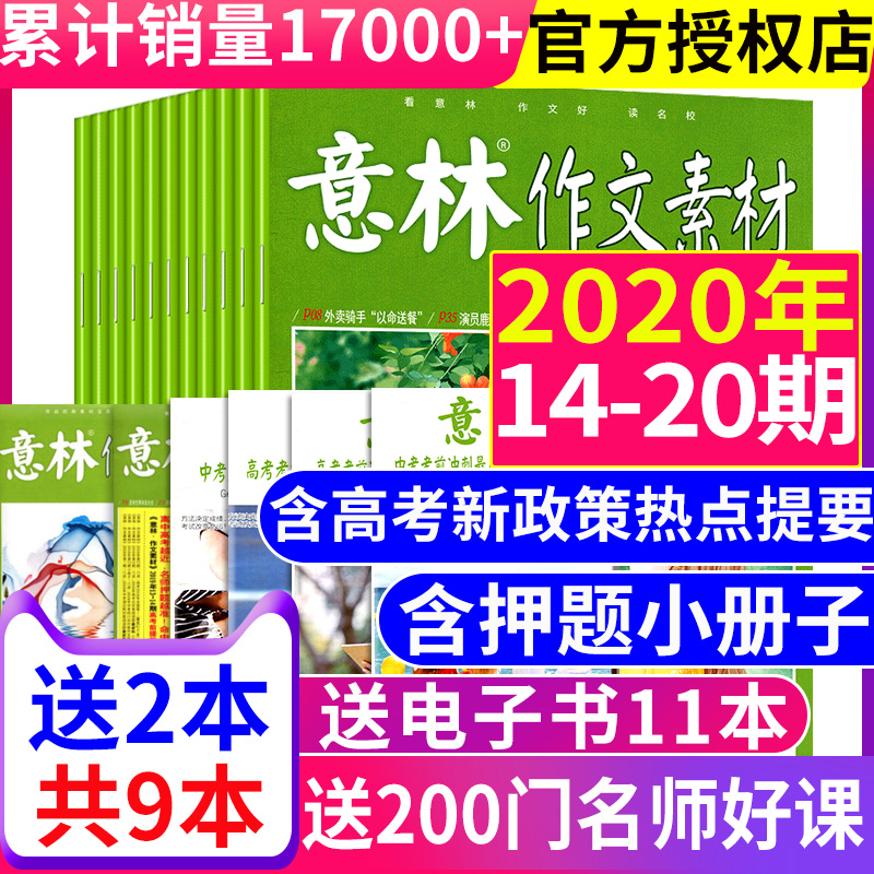 [2 free 10 in total] Yilin composition materials, 2020 magazine, issue 2-5 / 6 / 7 / 8 / 9, official flagship store, subscription package with petition, Xiao Zhanchu, junior high school, college entrance examination edition, full score composition, non binding, overdue book