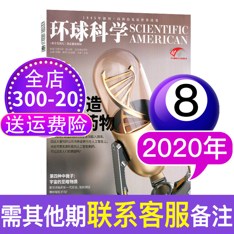 Global science journal July 2020 non Binding Edition / special issue non 2019 bound edition special issue Scientific American Chinese edition brief history of science and technology operation secret paper published journal [single]