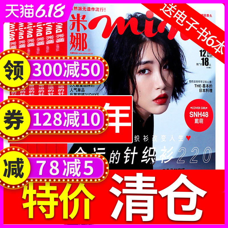 [clearance 4 yuan / book] Mina Mina Mina Magazine January 2019 + January 2 may December 2018 11 books on packaging fashion womens clothing matching beauty and makeup skills womens clothing fashion magazines