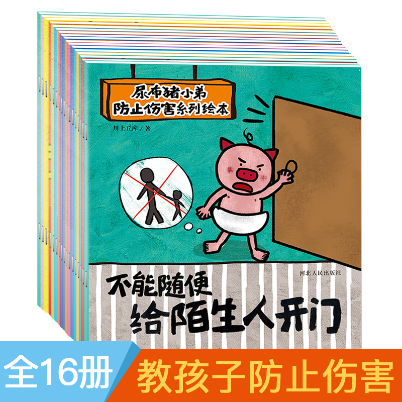Diaper pig little brother 1-3 years old infant injury prevention series early education enlightenment color picture book parent child reading sex education safety knowledge dont walk with strangers / dont play with fire