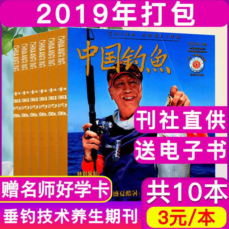 [a total of 12] Chinese fishing magazines april-7 / 8 / September 2019 + July-December 2018 package fishing technology health care, health care, sports, sports journals and magazines