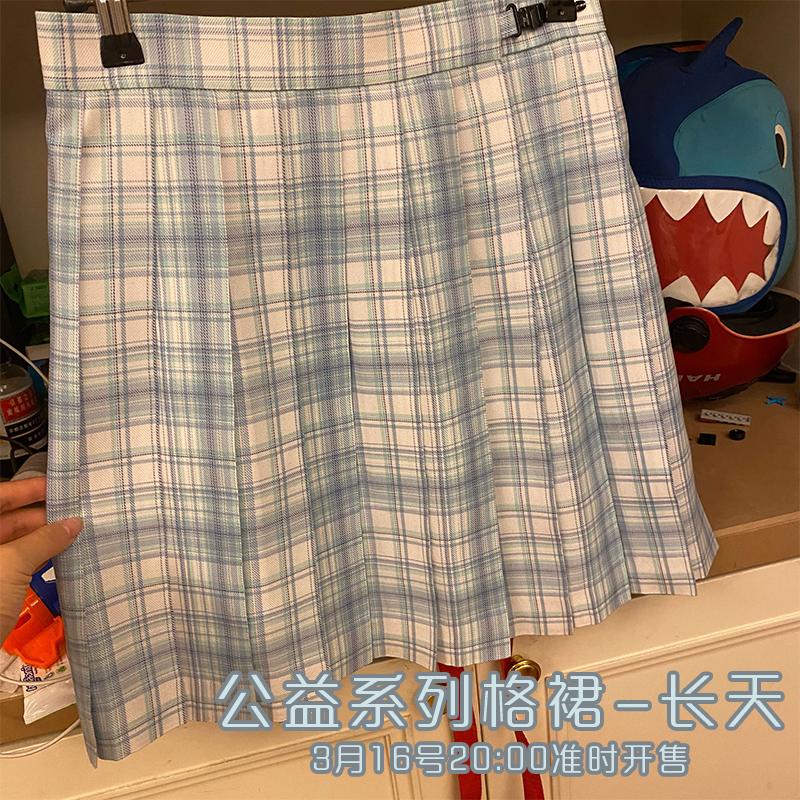 【森女想去海边】【公益系列-长天】原创jk制服格子裙学生半裙