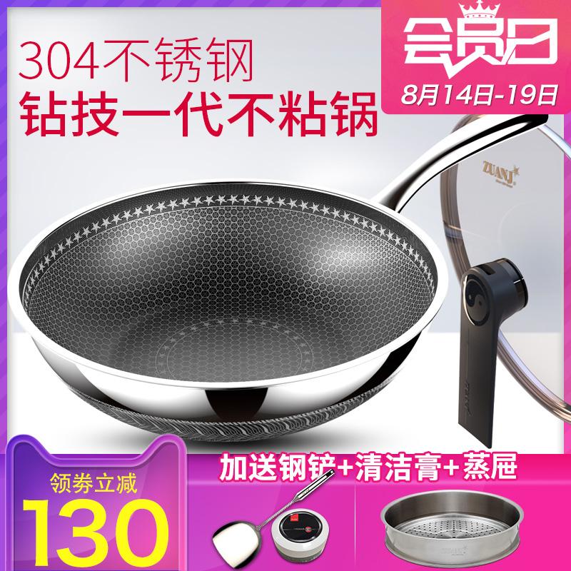 钻技一代304不锈钢炒锅不粘锅平底不沾炒菜锅家用电磁炉燃气适用