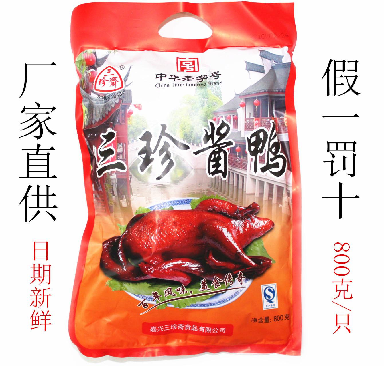 浙江嘉兴乌镇特产老字号三珍斋800g酱鸭卤味真空包装熟食1袋包邮