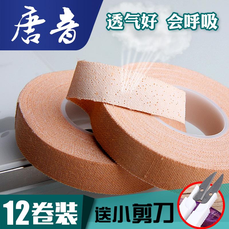 12 объем лютня древний чжэн (гусли) лента для взрослых ребенок защита от аллергии специальность играя тип ноготь лента цвет лица воздухопроницаемый