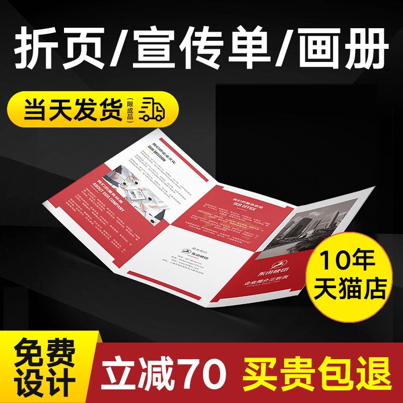 宣传单印制设计制作折页三折页宣传册定制广告画册印刷说明书手册定做单页小批量双面彩页纸宣传页dm单海报