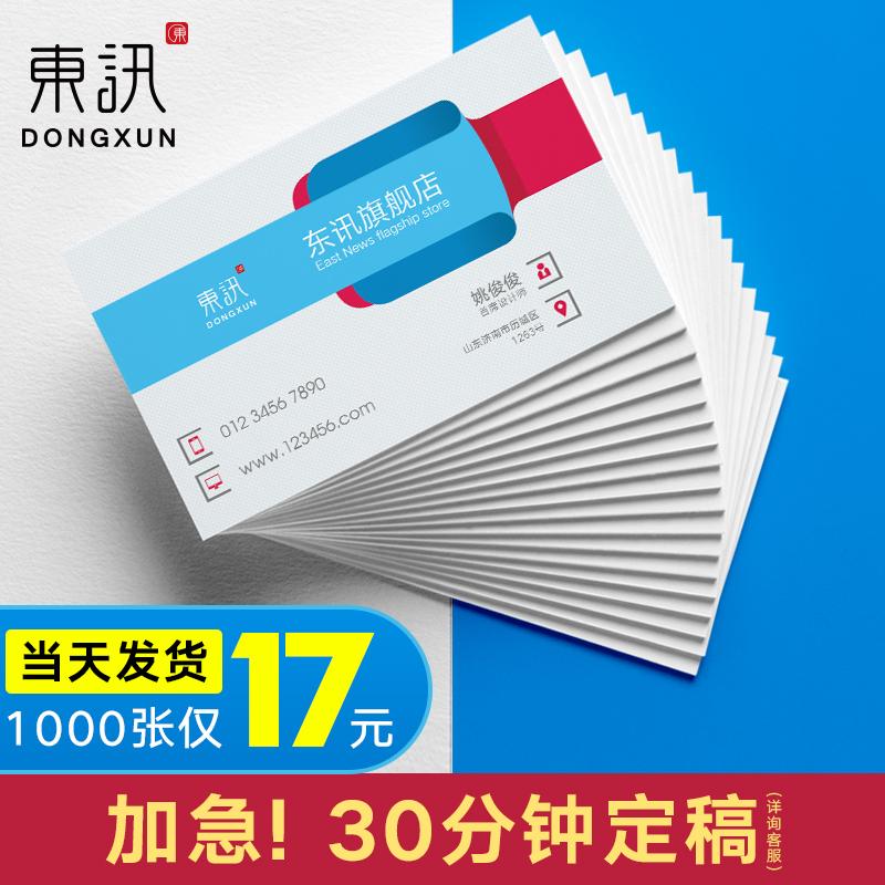 打印名片制作免费设计pvc双面印刷公司创意二维码卡片定制做高档 广告卡宣传卡片名片制作 订做