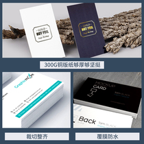 Print business card making free design double-sided printing card customization to do creative company QR code printing