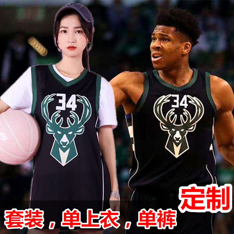Bucks basketball suit customized letter brother No.34 Jersey suit single top single pants group buying competition training clothes