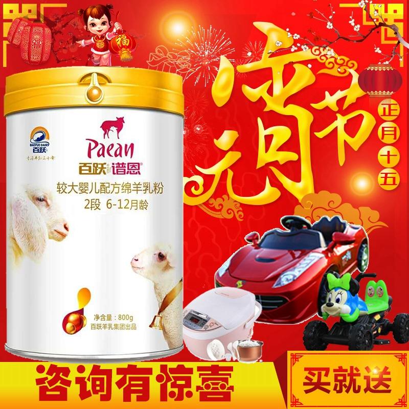 百跃谱恩婴幼儿羊奶粉2段OPO配方6-12个月宝宝绵羊奶粉800克