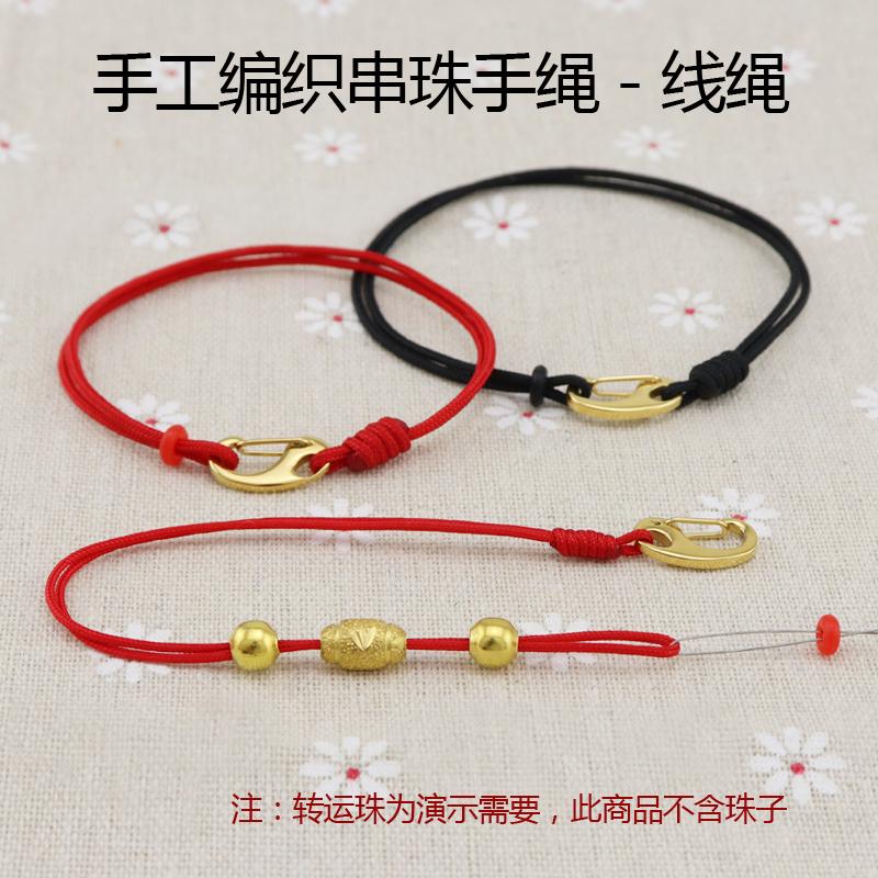 红绳手链手绳女手工编织线绳手串男士3D硬金黄金转运珠小孔珠串珠