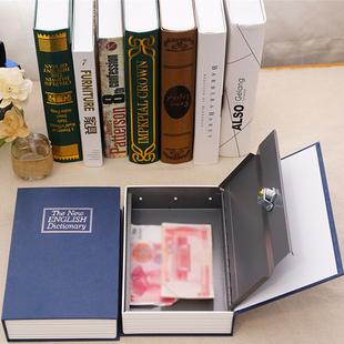 书本保险箱密码盒子带锁铁纸钱储蓄钱罐超大号存钱罐儿童大人创意