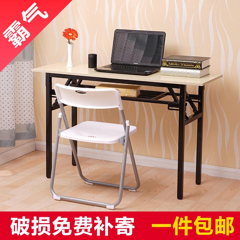 包邮简易折叠桌长条桌子电脑桌子10月18日最新优惠