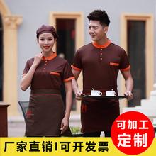 レストランウェイターの制服ダイニングインドの夏のホテルのロゴ刺繍入りTシャツカスタマイズされたコーヒーポットの茶長袖