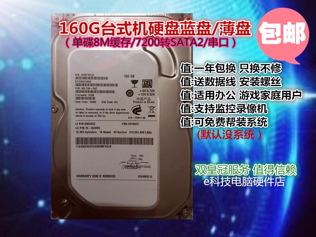 静音送线螺单碟蓝盘薄机械盘160G串口硬盘8M SATA2台式机支持监控