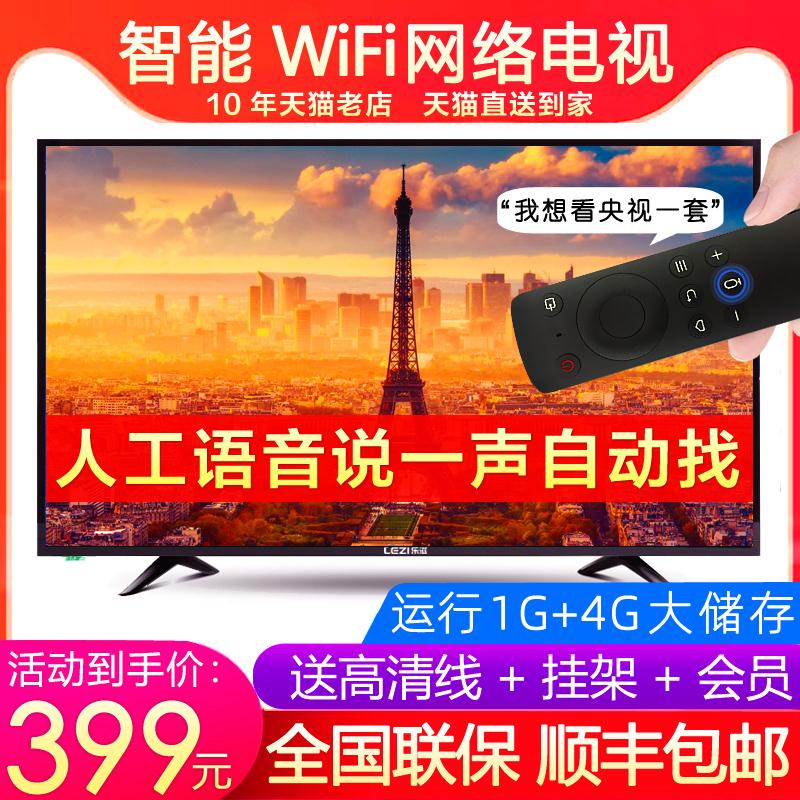 乐滋网络电视液晶电视机32寸24智能wifi无线联网高清40英寸21 30