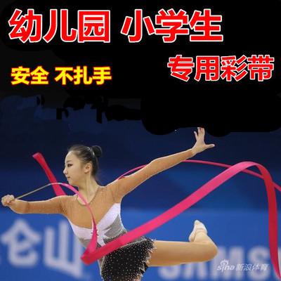 2米4米彩带舞蹈体育体操儿童专用艺术飘带绸带学生演出道具专业杆