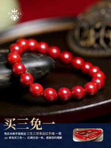 MYPAPA天然珠宝水晶 9.5MM经典圆珠红朱砂原矿手链闺蜜礼本命红