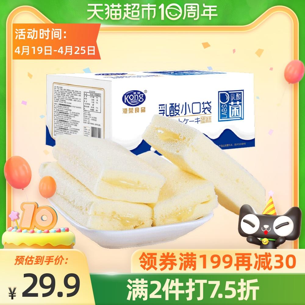[详情领券]港荣蒸蛋糕乳酸菌小口袋面包整箱早餐营养儿童零食糕点