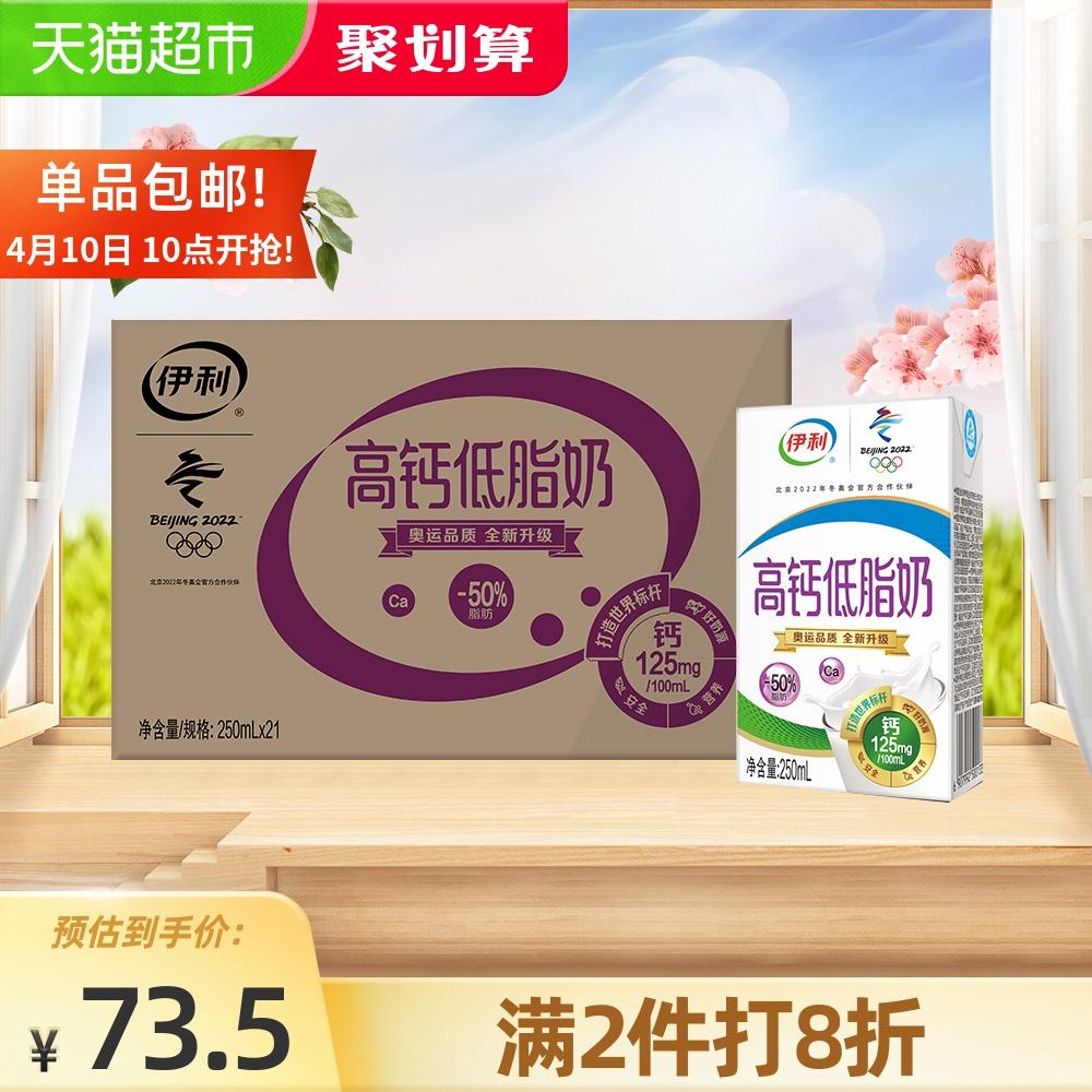 伊利高钙低脂牛奶早餐250ml*21盒/箱整箱富含VD促进钙吸收