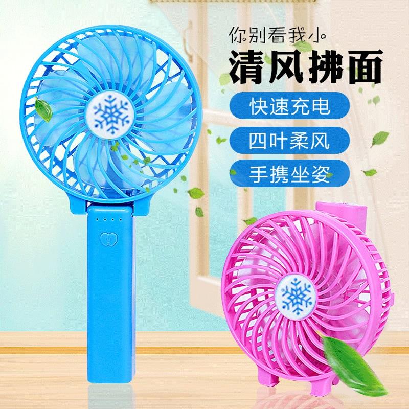 usb風扇迷你手持靜音可充電便攜led學生隨身卡通自動小台式大風力