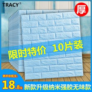 立体墙贴幼儿园防撞贴纸3d壁纸自粘卧室温馨墙纸防水防潮泡沫砖纹