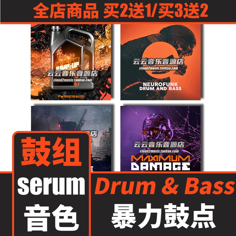 Drum And Bass鼓点节奏Serum音色预置Loop采样Logic/FLStudio音源