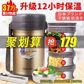 日本泰福高保温饭盒便当多层学生不锈钢超长保温桶上班族1人便携图片