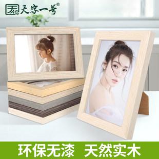实木相框摆台挂墙木质六七寸5 6 7 8 10寸a4加洗照片定制创意相册