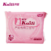 Kepler Maternity sanitary napkin Nursing Type M-12 tablet KC2012 postpartum sanitary napkin Cushion