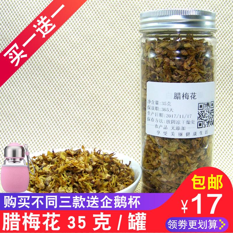 买1送1 腊梅花 腊梅花干花35g罐干腊梅花 天然腊梅花茶另有佛手花