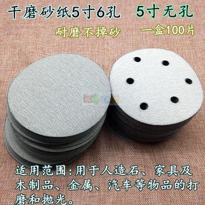 干磨砂纸5寸6孔 无孔植绒白砂圆盘自粘背绒沙皮气动打磨机砂纸片
