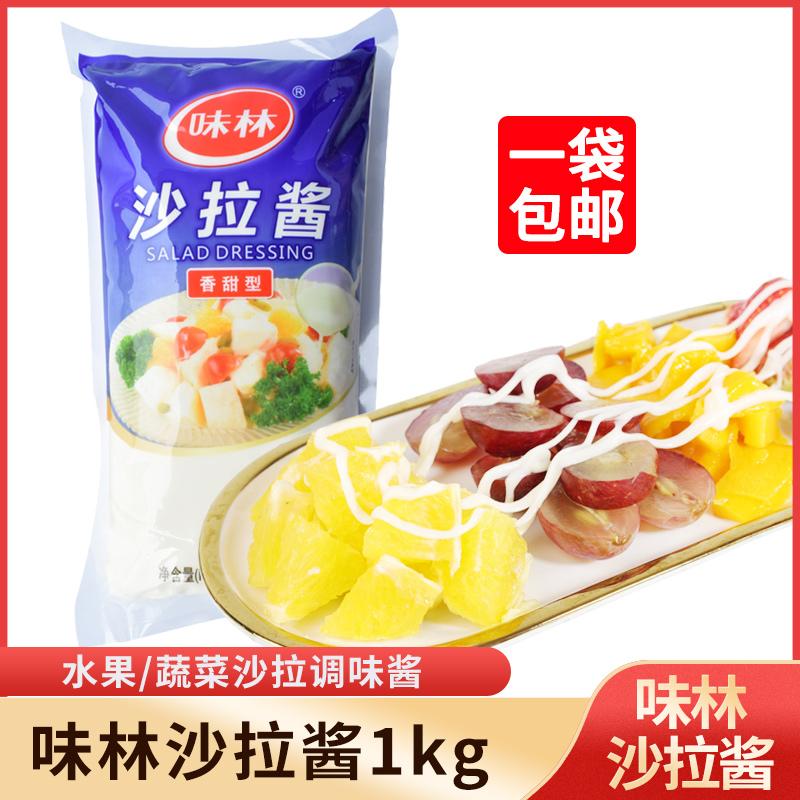 味林香甜1kg百利汉堡蔬菜沙拉酱